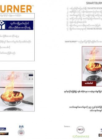 Smart Burner Pamphlet
