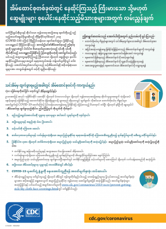 COVID19 Family Guidance MY HR Burmese Page 1