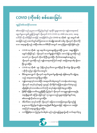 Burmese.COVID Testing Flyer Page 1