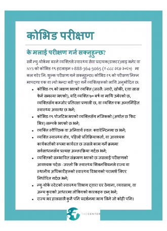 Nepali.COVID Testing Info The Center Page 1