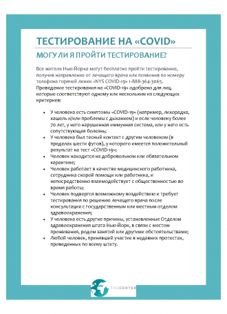 Russian.COVID Testing Info The Center Page 1