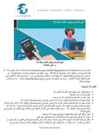 Arabic.Contact Tracing Flyer The Center 1 Page 1