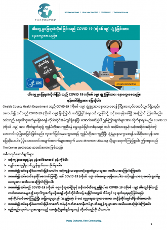 Burmese.Contact Tracing Flyer The Center Page 1