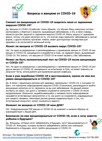 Russian.Questions about the COVID Vaccine