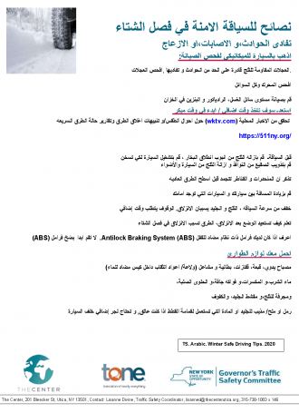 TS. Arabic.Winter Safe Driving Tips. 2020