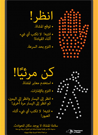 Arabic. Be Seen Poster 6647