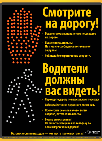 Russian. Be Seen Poster 6647