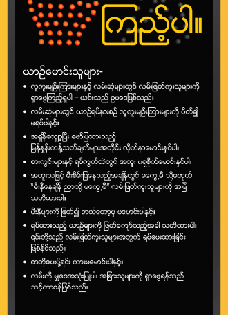 Burmese.6608 BeSeen TipCard 083115 r2 Page 1