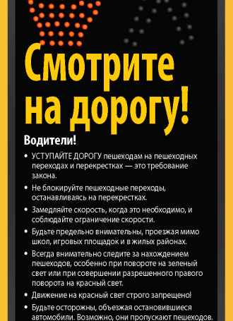 Russian. See and Be Seen Tip Card 6648 Page 1