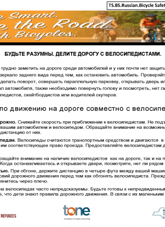 TS. BS. Russian. Bicycle Safety Share the Road Rev 2019 Page 1